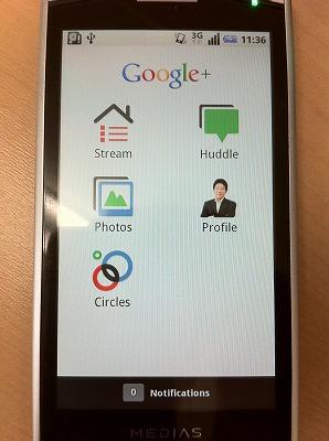 Google+アプリ