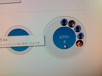 Google+サークル2